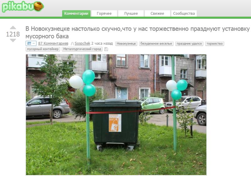 Когда хочется праздника: вНовокузнецке отпраздновали установку мусорного бака