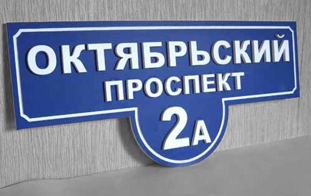 Указатели для туристов наанглийском языке появятся вКемерове