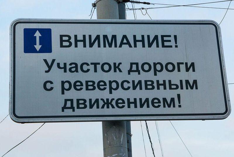 НаУниверситетском мосту вКемерове поменяется время реверсивного движения