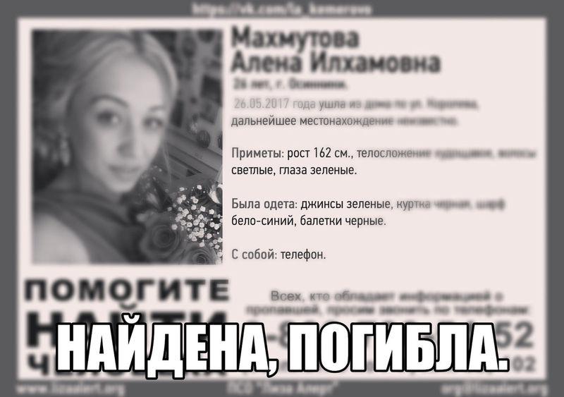 26-летнюю девушку, пропавшую два дня назад, отыскали мертвой вКузбассе